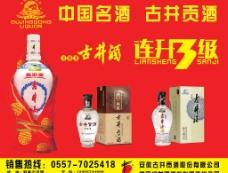 古井酒廣告圖片