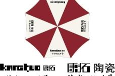 康拓陶瓷雨伞图片