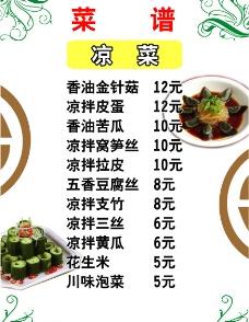 菜谱3图片