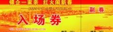 滨江路 晚会 券  长江  抽奖券 船  房地产图片