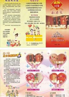 饭馆折页设计图片