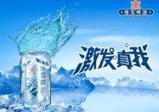 维雪啤酒广告版面图片