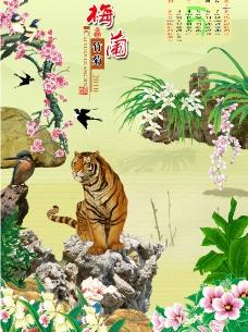 梅兰竹菊挂历模板(5月)图片