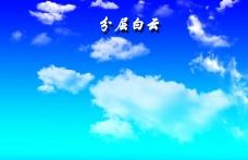 分層白云下載圖片