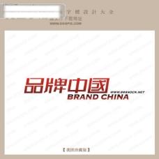 品牌中国艺术字 艺术字下载