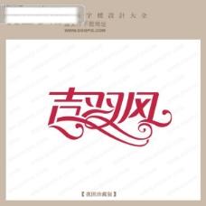 吉羽风字体设计 艺术字设计