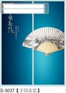 中国表情玻璃移门图片大全_编号S3037