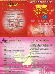 婚庆宣传单(注:背景为位图)图片