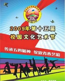 校园文化艺术节海报图片