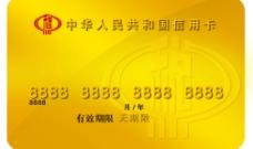 稅務信用卡圖片