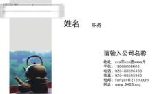 零售行业名片设计模板下载cdr格式名片模版源文件2009名片工匠