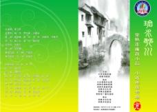 廉政节目单封面图片