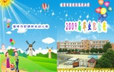 幼儿园毕业记念册竖封面图片