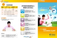 中国电信天翼DM单图片