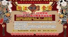 湘江食府图片