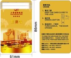 三晋国际饭店住房卡矢量图 住房卡 酒店 房卡用途 说明 广告设计 名片卡片 矢量图库 CDR格式