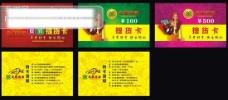 时尚贵宾提货卡矢量素材 超市贵宾卡 超市 贵宾 提货卡 会员 购物 商场 时尚 潮流 广告设计 名片卡片 矢量图库 CDR格式