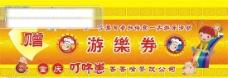 香香嘴餐饮公司游戏券矢量图 游戏券 广告设计 名片卡片 矢量图库 CDR格式