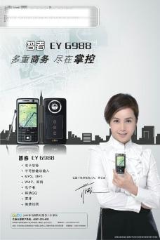 亿通G988海报