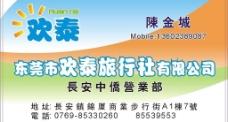 东莞市欢泰旅行社有限公司图片