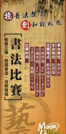 浙江金华高级技工学校《书法比赛海报》图片