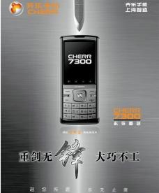 齐乐 齐乐手机 7300海报图片