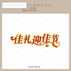 佳礼迎佳节字体设计 艺术字下载