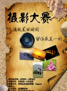摄影大赛比赛宣传海报