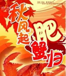 肥蟹宣传海报模板图片