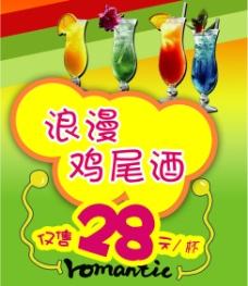鸡尾酒宣传海报模板图片