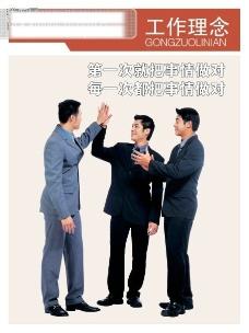 企业文化-工作理念