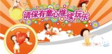 儿童节广告文字设计图片