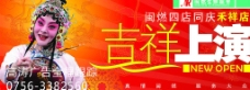 闽燃生鲜超市禾祥店开业吊旗图片