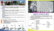 大行自行车0图片