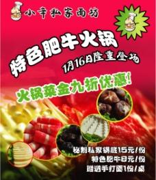 特色肥牛火锅宣传海报模板图片