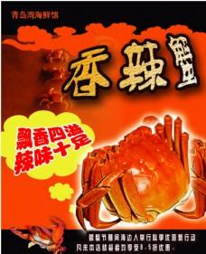 香辣蟹宣传海报模板
