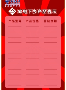 中国电信 家电下乡图片
