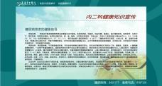岳阳市中医院内二科健康教育