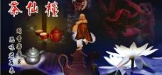 茶仙樓圖片