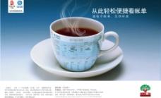 中国移动广东全球通—电子帐单环保篇(象素不太精细)图片