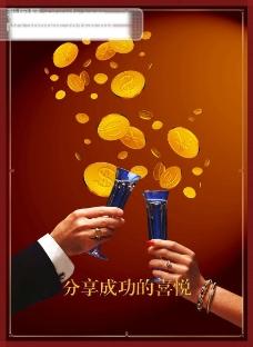 商务合作PSD分层模板 金币 酒杯 商务图片素材 商务PSD分层模板