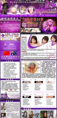 网站模板设计图片
