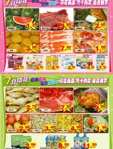 端午节超市海报(部分)图片