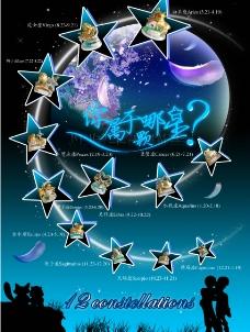 12星座图片