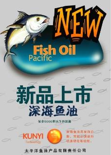 深海鱼油新品上市 海报图片
