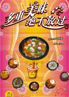 餐飲廣告圖片