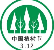 中国植树节图片