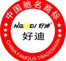 好迪中国驰名商标标识图片