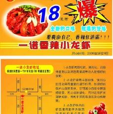 小龙虾宣传卡片图片