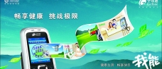中国移动之畅享健康PSD分层素材